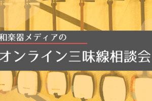 「オンライン三味線相談会」を開催します!!
